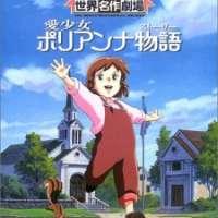 Аниме Ai Shoujo Pollyanna Monogatari