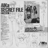 Аниме - Aika