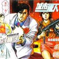 Аниме - City Hunter
