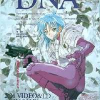 Аниме DNA2 (Dokokade Nakushita Aitsuno Aitsu)