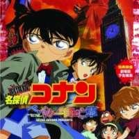 Аниме Detective Conan Movie 06: The Phantom of Baker Street
