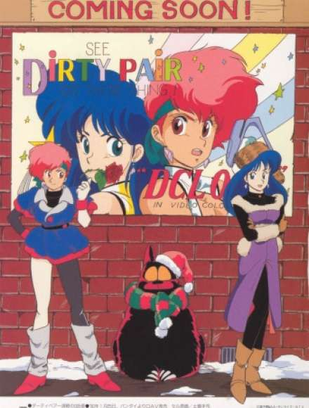 Аниме - Dirty Pair