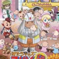 Аниме - Hatara Kids Mai Ham Gumi