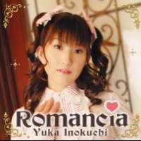 Люди - Inokuchi Yuka