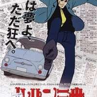 Аниме - Lupin III