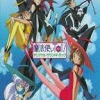 Аниме Mahou Tsukai Tai (OVA)