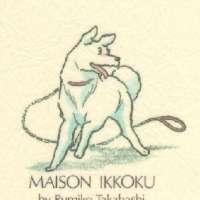 Аниме - Maison Ikkoku