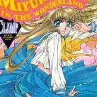 Аниме - Miyuki-chan in Wonderland