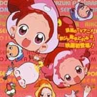 Аниме - Ojamajo Doremi Sharp Movie