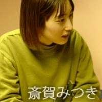 Люди - Saiga Mitsuki