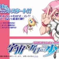 Аниме - Sora wo Kakeru Shoujo