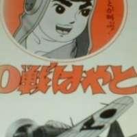 Аниме Zero-sen Hayato