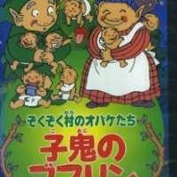 Аниме Zoku Zoku Mura no Obaketachi